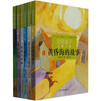 安房直子幻想小说系列(全6册)