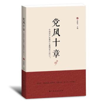 党风十章——中国共产党靠什么赢得党心民心?