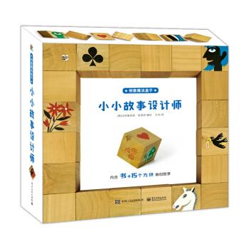 创意魔法盒子 小小故事设计师