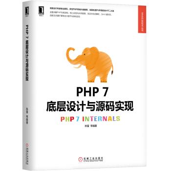 PHP 7底层设计与源码实现