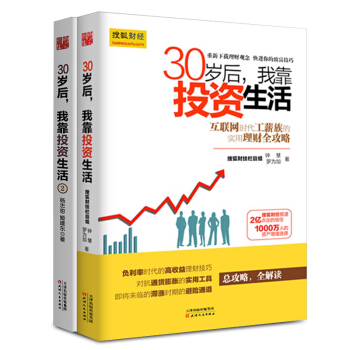 30岁后,我靠投资生活1+2(套装全二册)
