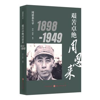 周恩来生平:艰苦卓绝周恩来1898-1949