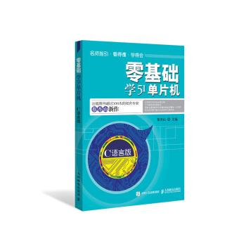 零基础学51单片机(C语言版)