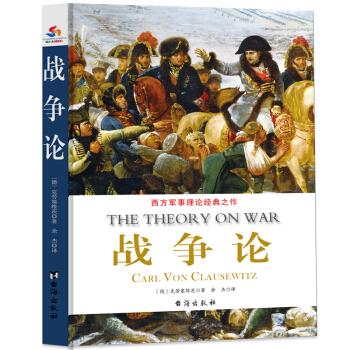"""战争论:西方军事理论经典之作堪称西方""""孙子兵法"""""""
