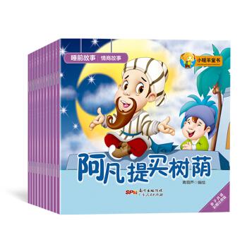 小暖羊睡前故事系列:情商故事(套装全10册)(彩绘版)