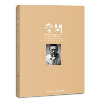 学问:中华文艺复兴论7