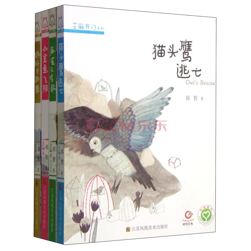 祁智少儿图书芝麻开门系列(套装共四册)