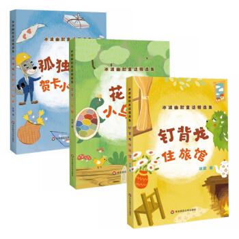 冰波幽默童话精选集(套装共3册)