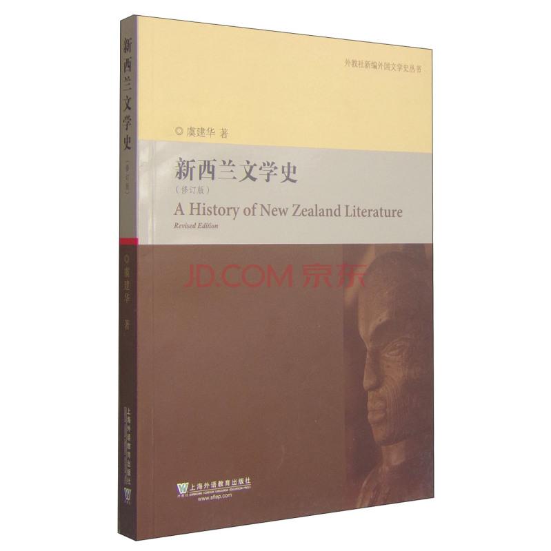 外教社新编外国文学史丛书:新西兰文学史(修订版)