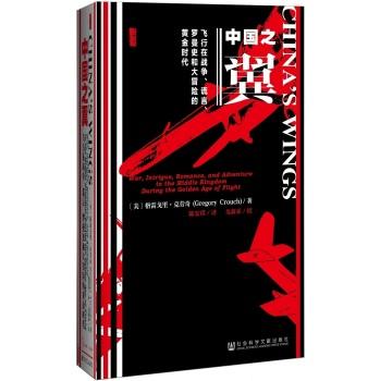 甲骨文丛书 中国之翼:飞行在战争、谎言、罗曼史和大冒险的黄金时代(精装)