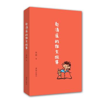 赵清遥的作文故事