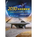2030年的武器装备  [Weapons and Equipment of 2030]