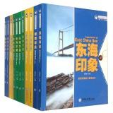 魅力中国海系列丛书(套装共12册)