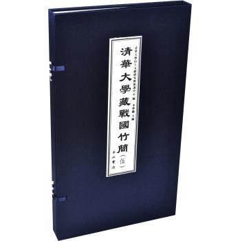 清华大学藏战国竹简(伍 套装上下册)