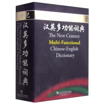 新世纪汉英多功能词典