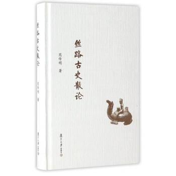 复旦文库:丝路古史散论