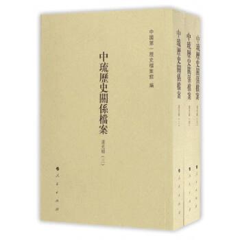 中琉历史关系档案(道光朝三、道光朝四、道光朝五)