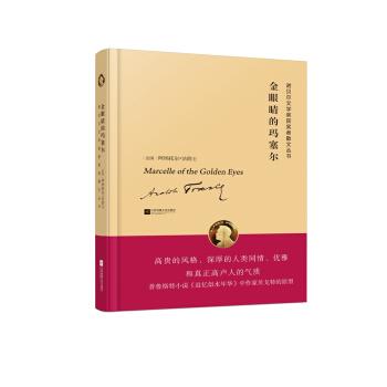 诺贝尔文学奖获奖者散文丛书:金眼睛的玛塞尔