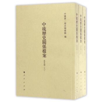 中琉历史关系档案(道光朝六、道光朝七、道光朝八)