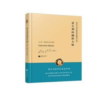 诺贝尔文学奖获奖者散文丛书:意大利的幽默大师
