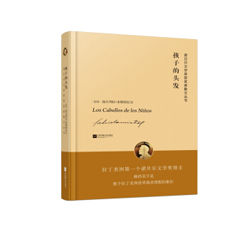 诺贝尔文学奖获奖者散文丛书:孩子的头发