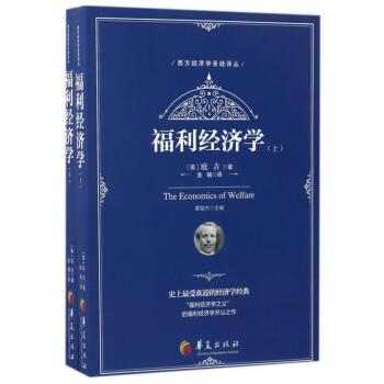 福利经济学(全2册)