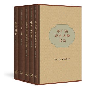 邓广铭宋史人物书系(套装共5册)