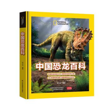 中国恐龙百科