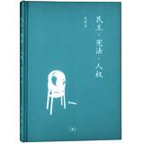 中学图书馆文库:民主·宪法·人权