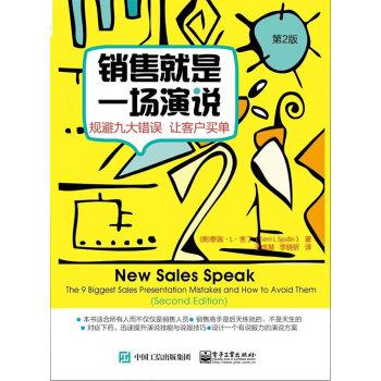 销售就是一场演说——规避九大错误  让客户买单(第二版)