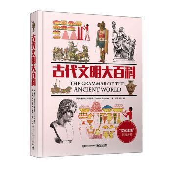古代文明大百科(全彩)(精装)