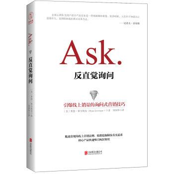 Ask:反直觉询问(精装)