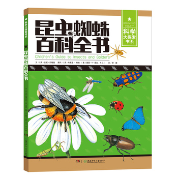 科学大探索书系:昆虫蜘蛛百科全书