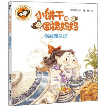 小饼干和围裙妈妈:锅碗瓢盆汤