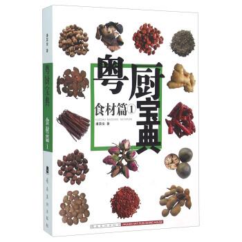 粤厨宝典(食材篇1)