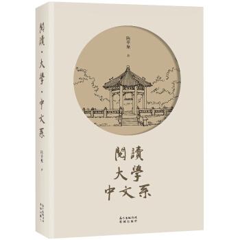 阅读·大学·中文系