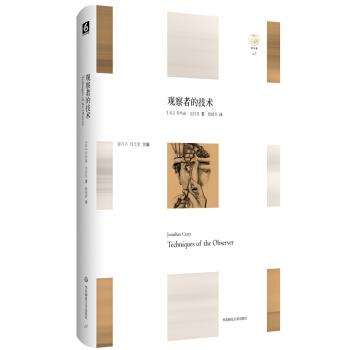 观察者的技术:论十九世纪的视觉与现代性(精装)