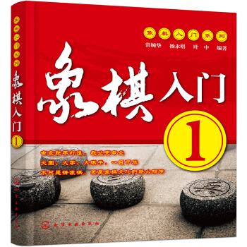 象棋入门系列--象棋入门.1