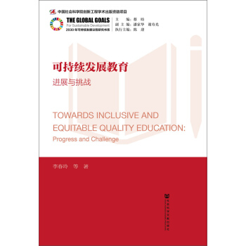 可持续发展教育:进展与挑战