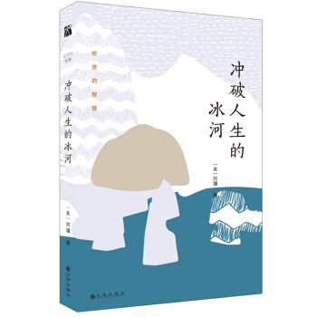 刘墉处世的智慧系列:冲破人生的冰河