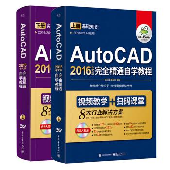 AutoCAD2016中文版完全精通自学入门教程