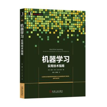 机器学习:实用技术指南