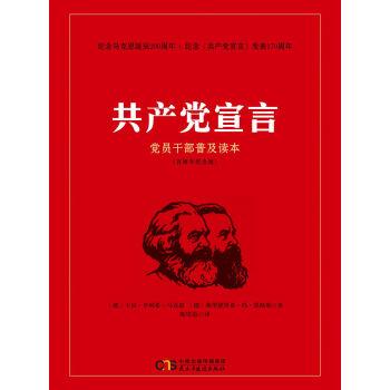 《共产党宣言》党员干部普及读本(百周年纪念版)