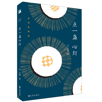 刘墉处世的智慧系列:点一盏心灯