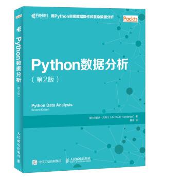 Python数据分析 第2版
