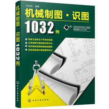 机械制图·识图1032例