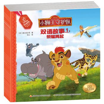 小狮王守护队双语故事合辑(套装1-6册)