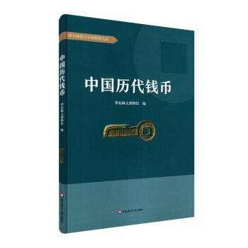 中国历代钱币(精装)