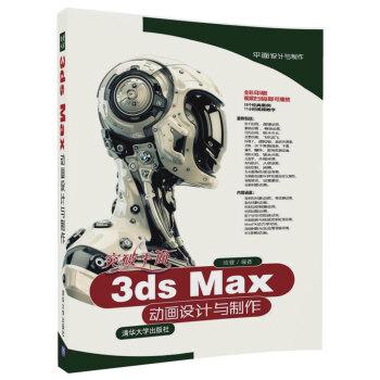 突破平面3ds Max动画设计与制作