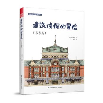 建筑设计经典译丛 建筑侦探的冒险(东京篇)